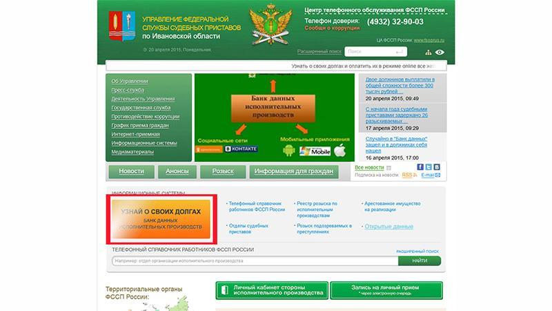 Как найти по фамилии должника по кредиту в списке банка {amp}quot;Русский Стандарт{amp}quot;