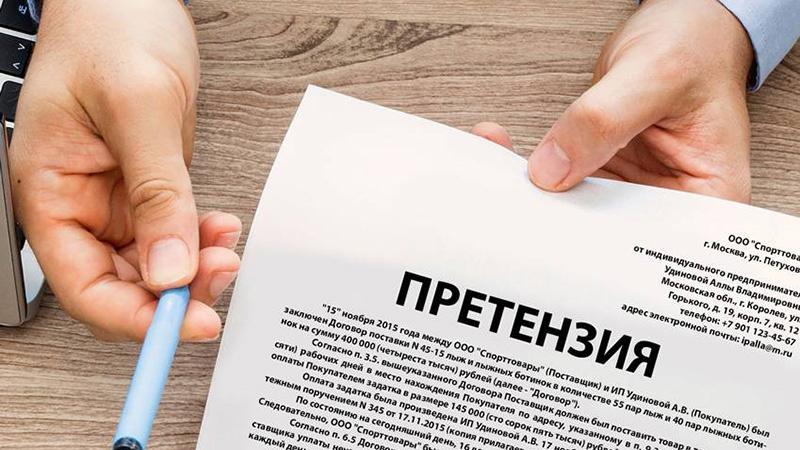 Претензия по договору цессии к новому должнику
