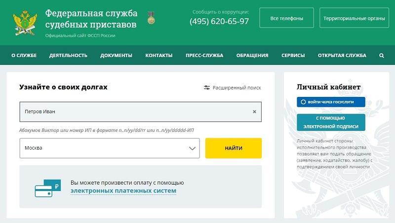 узнать задолженность по налогам юридического лица онлайн
