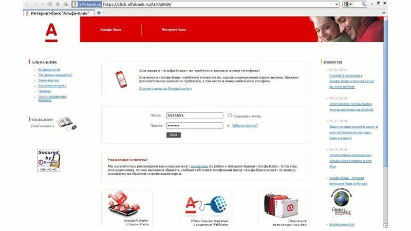 Альфа-Банк: узнать задолженность по кредиту по номеру телефона