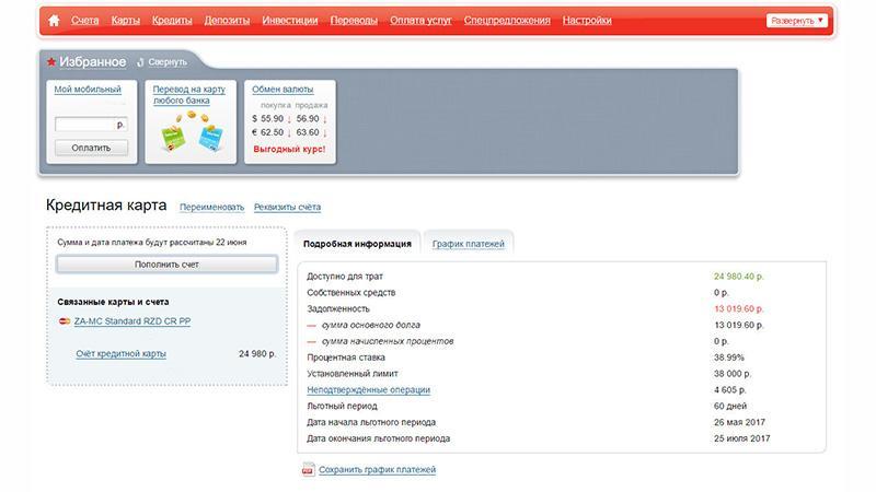 Как проверить задолженность по кредиту Альфа-Банка через интернет