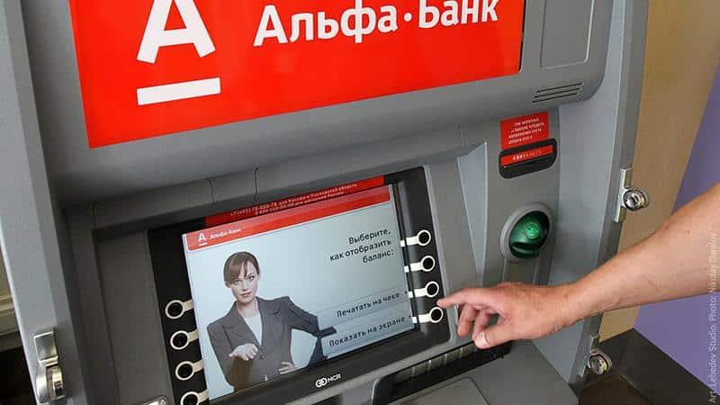 Альфа-Банк: унать задолженность по кредиту по номеру договора