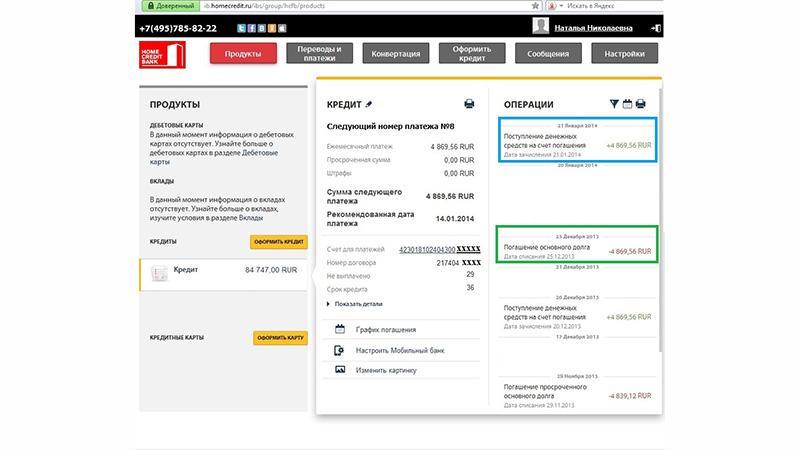 Долг по кредиту в банке Хоум Кредит: как узнать через интернет
