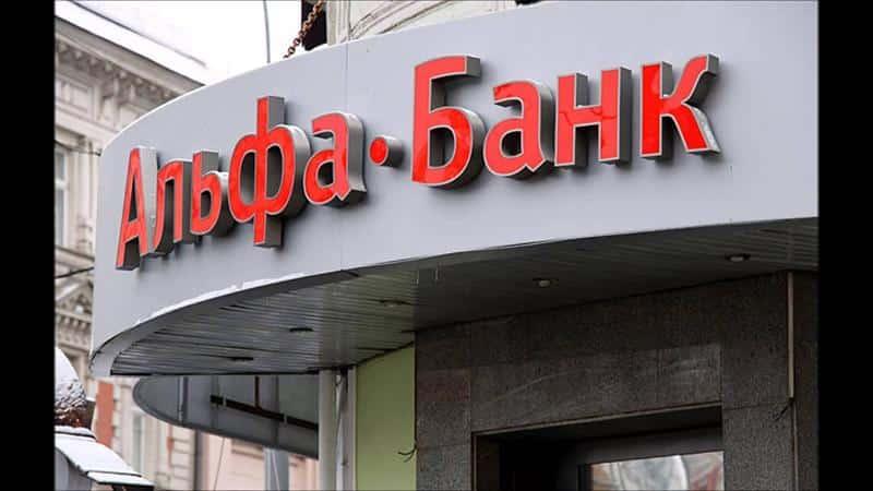 Коллекторы Альфа-Банка