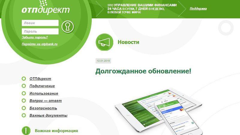 """Узнать задолженность по кредиту ОТП Банка в интернете: """"ОТП Директ"""""""