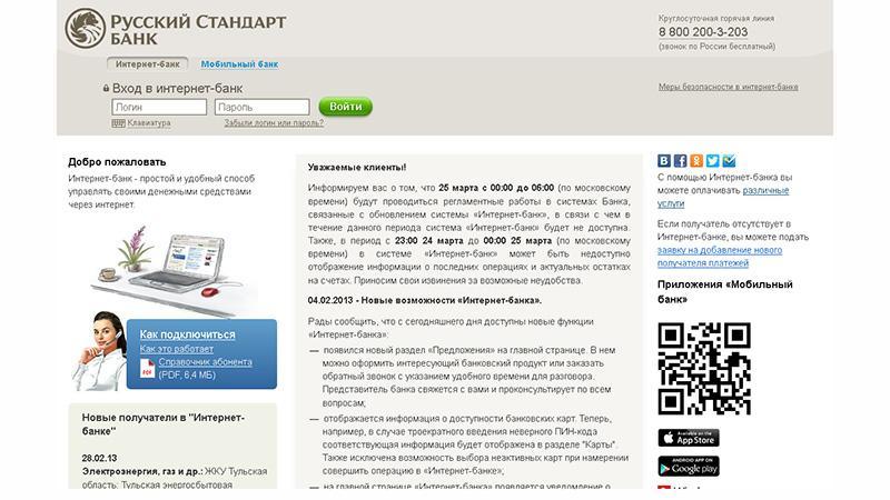 """""""Русский Стандарт"""": узнать долг по кредиту онлайн"""