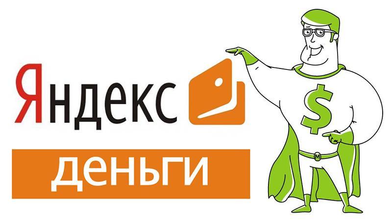 Взять деньги в долг на Яндекс.Деньги онлайн