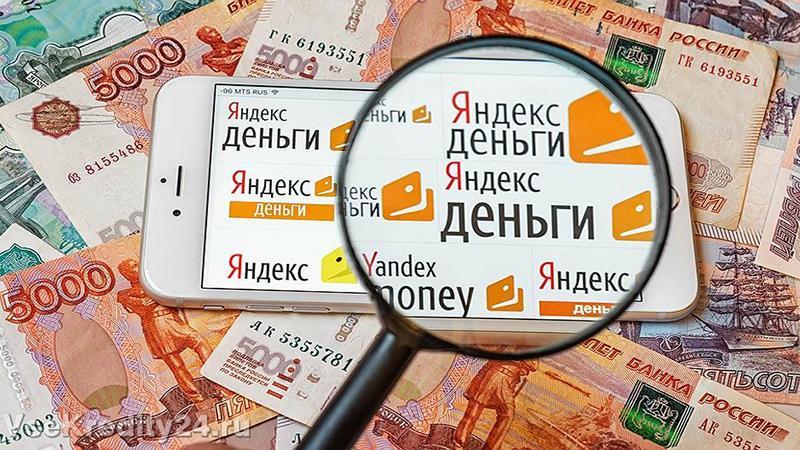 Деньги в долг на кошелек Яндекс.Деньги: о чем нужно знать