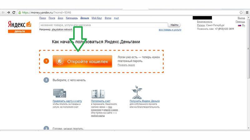 Яндекс.Деньги: узнать задолженность по налогам