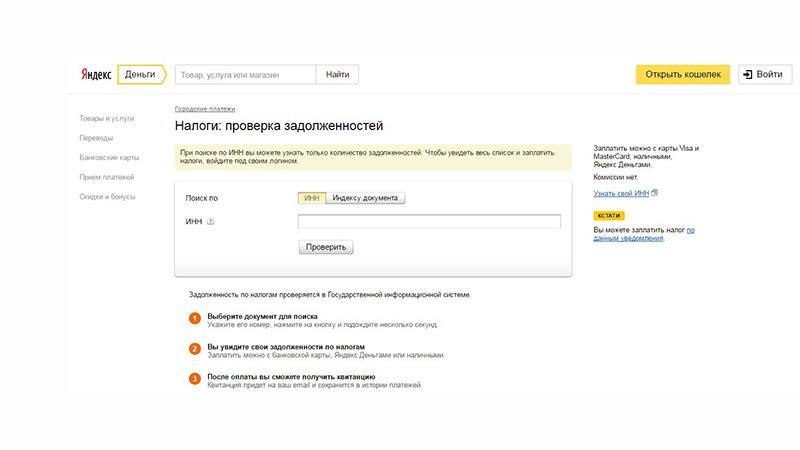 Яндекс.Деньги: проверить задолженность по налогам по ИНН