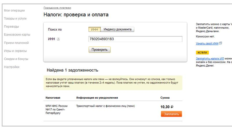 Яндекс: узнать налоговую задолженность по ИНН