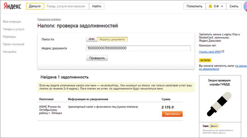 Яндекс: проверка налоговой задолженности по индексу квитанции