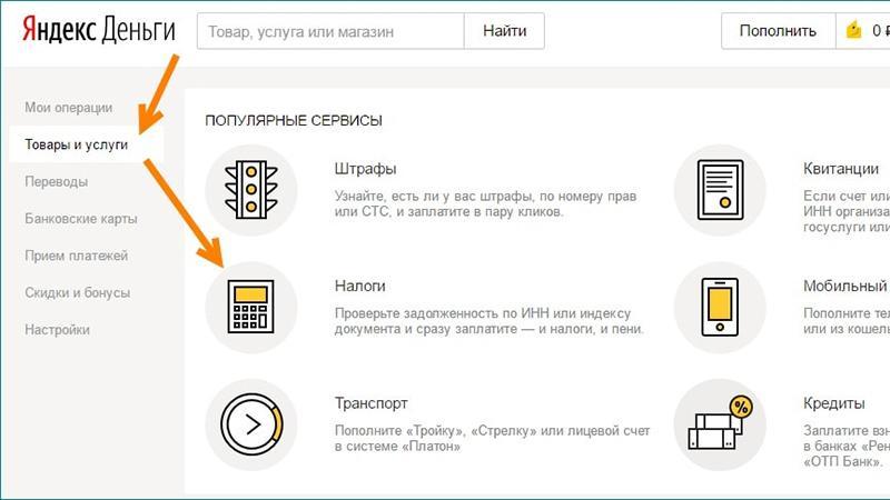 Где проверить налоговую задолженность через Яндекс.Деньги