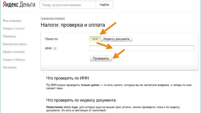 Как узнать задолженность по налогам по ИНН через Яндекс.Деньги