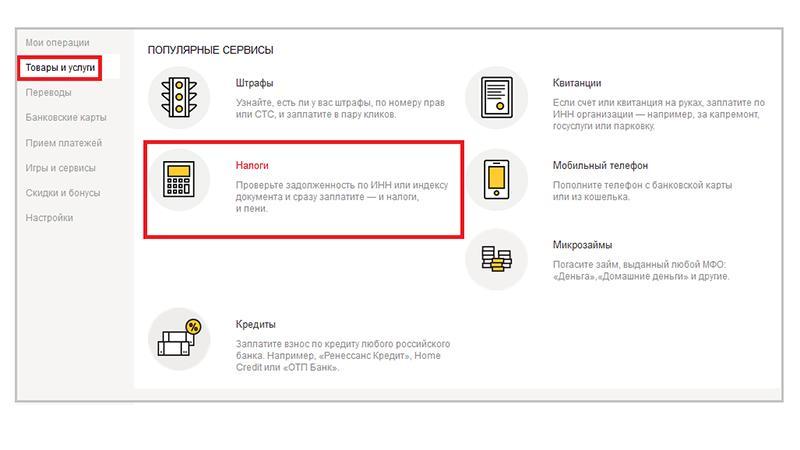 Где проверить налоговую задолженность по ИНН через Яндекс.Деньги