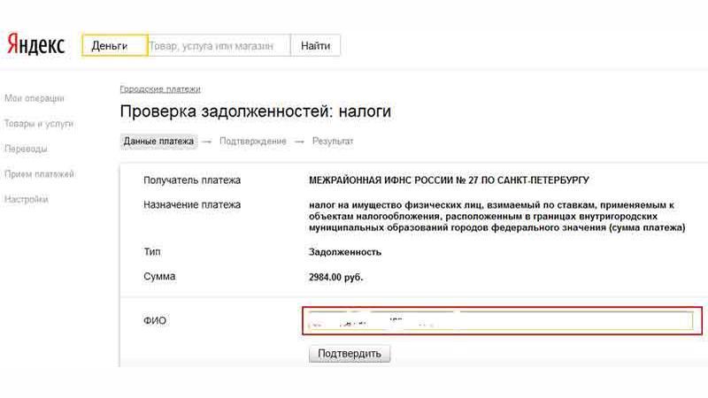 Как оплатить долги по ИНН в Яндекс
