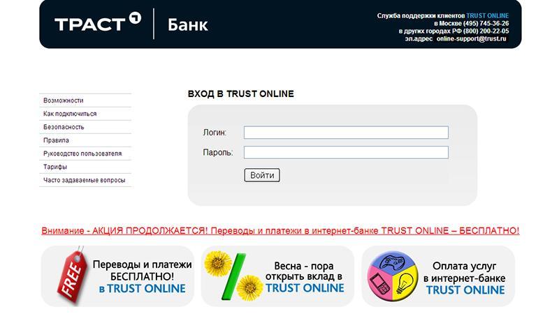 Банк Траст: узнать долг по кредиту через интернет