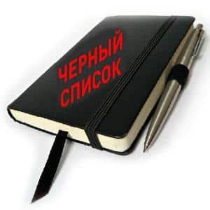 """""""Черный список"""" банковских должников: зачем нужен"""
