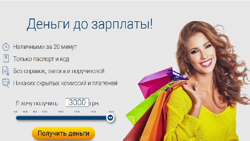 срочно деньги в долг на карту круглосуточно без проверок украина