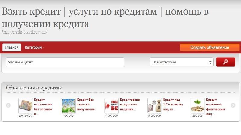 где взять деньги в долг срочно с плохой кредитной историей в украине