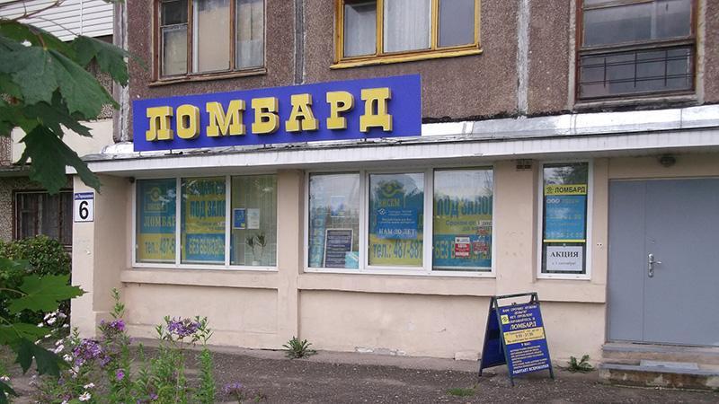 Ломбард в Витебске: взять деньги в долг под проценты