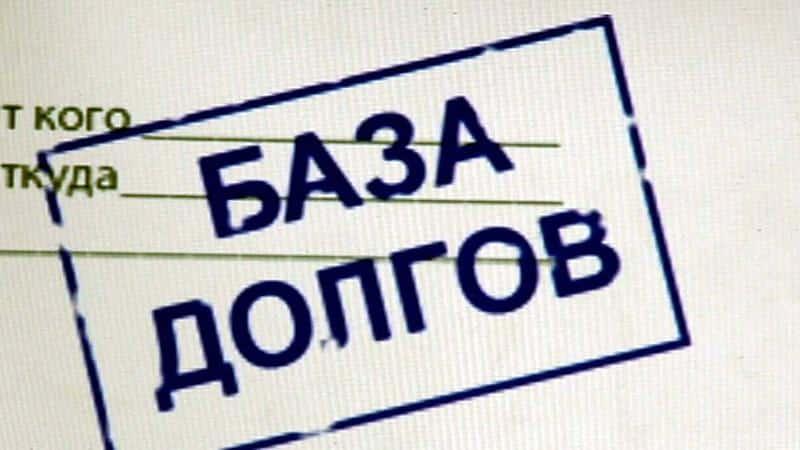 Единый реестр должников РФ