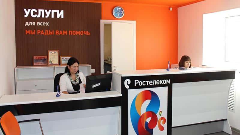 Проверка задолженности Ростелеком в офисе компании