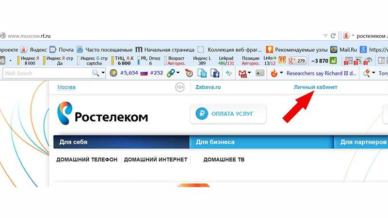 Ростелеком прислал извещение о долге: где посмотреть