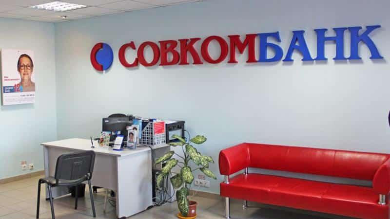 Задолженность по кредиту в Совкомбанке