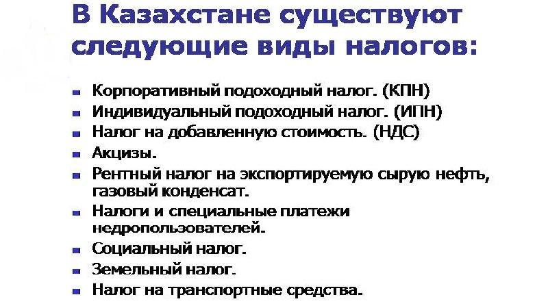 проверить налоговую задолженность по инн в казахстане