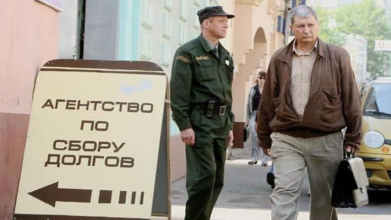 коллекторское агентство минск