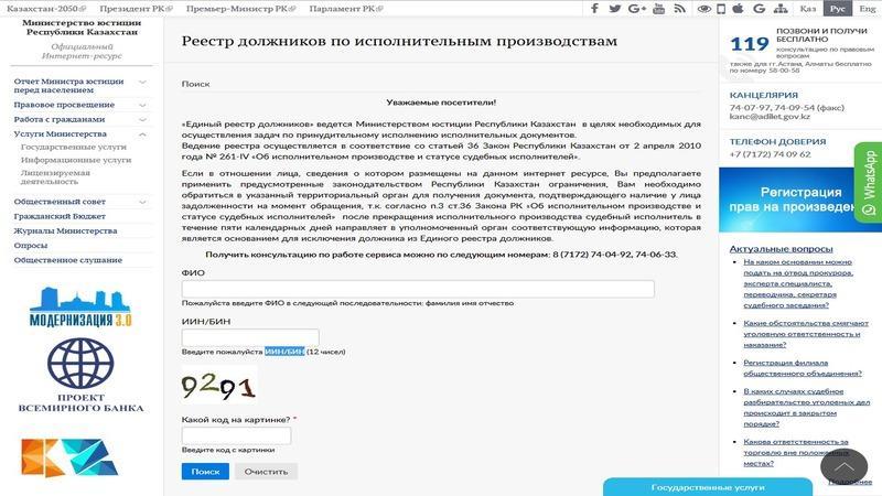 проверить должника на сайте судебных приставов казахстан кредит по паспорту через банк