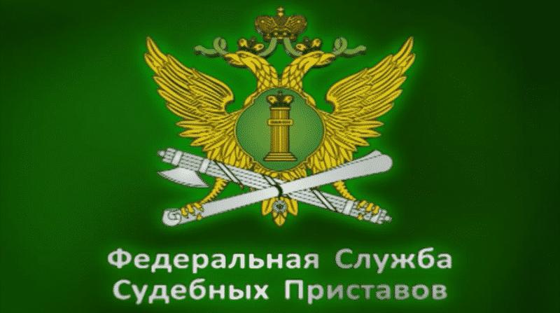 Служба судебных приставов москвы долги