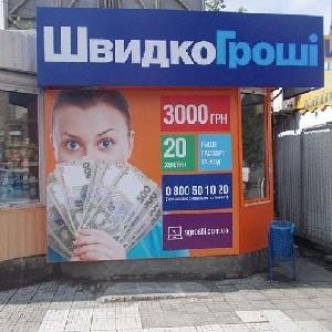 деньги в долг без залога украина