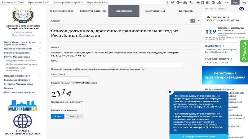 Реестр должников временно ограниченный на выезд из Казахстана РК