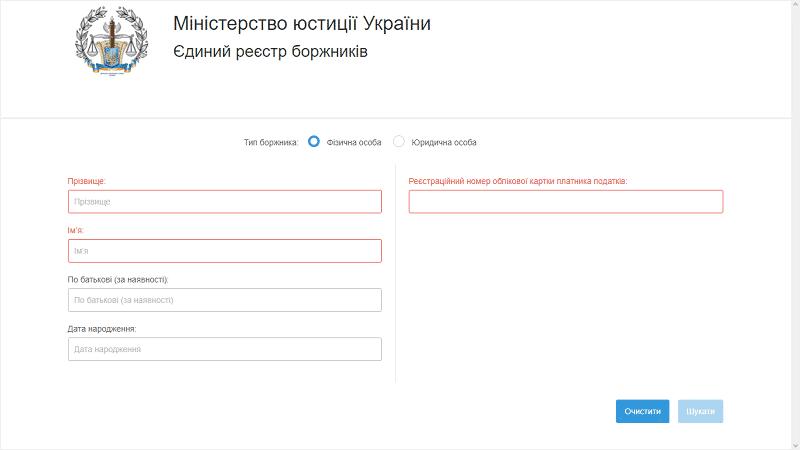 единый реестр должников украины