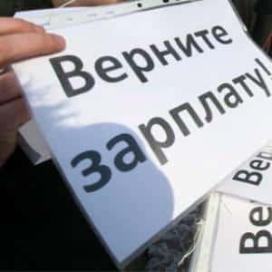Задолженность по зарплат в России: статистика