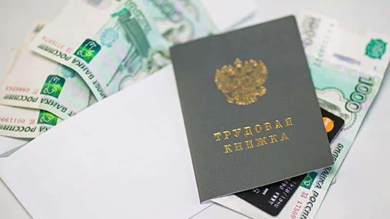 Когда работодатель обязан погасить задолженность по зарплате в России при увольнении