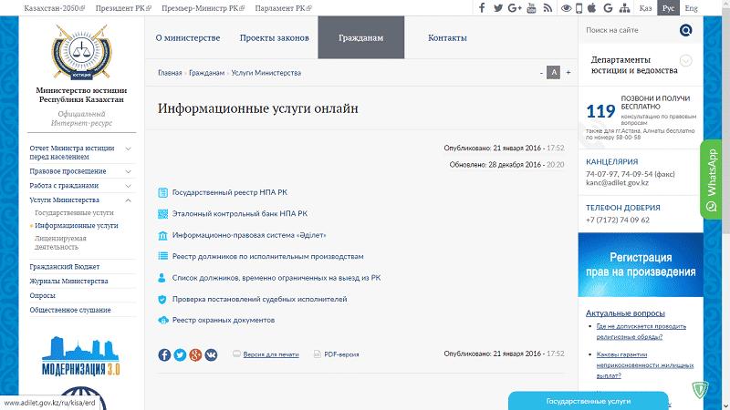 Список должников по кредитам казахстан кредит банке выгодно россия