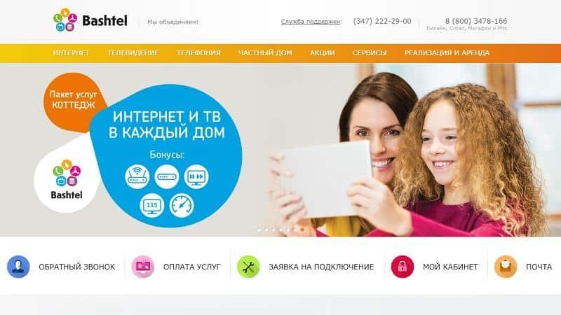 Как узнать задолженность за интернет в Башинформсвязь?