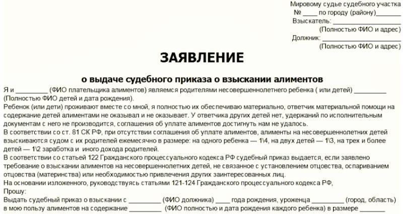 образец заявления о выдаче судебного приказа