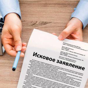 Как составить исковое заявление о взыскании долга по договору займа?