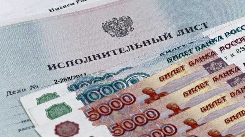 Изображение - Дадут ли в банке кредит, если есть долг у судебных приставов kredit-dolgi-u-pristavov6-e1521819621874
