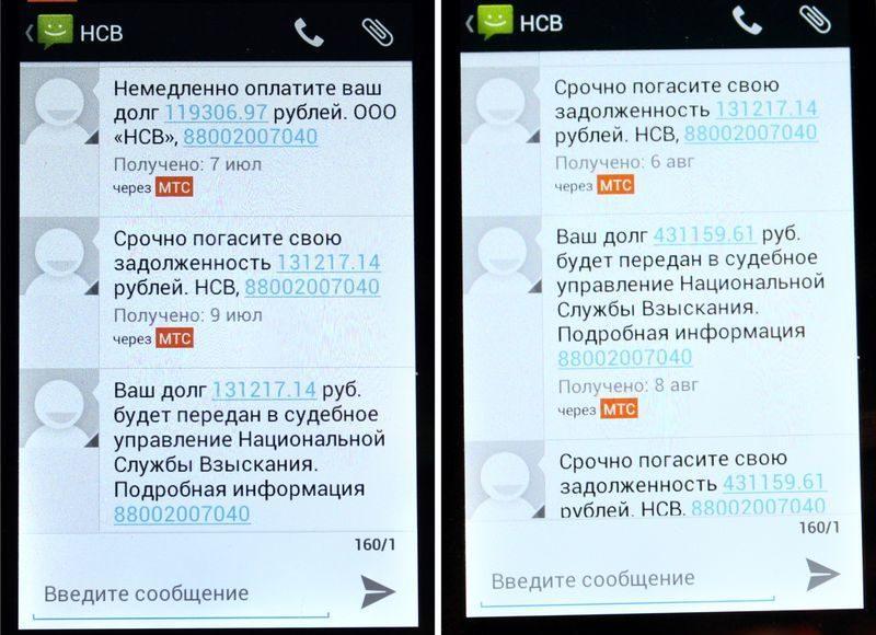 Что делать если приходят СМС с угрозами от коллекторов