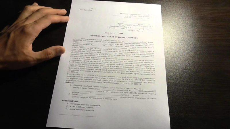 Изображение - Судебное взыскание долга по кредиту sudy-po-kreditnym-dolgam2-e1521812031869