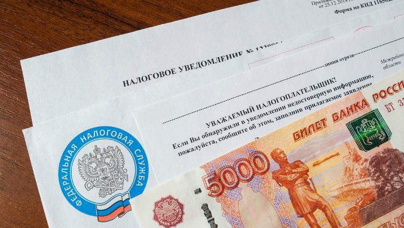 налоговон извещение и пять тысяч рублей