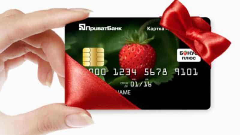 кредитка приватбанка