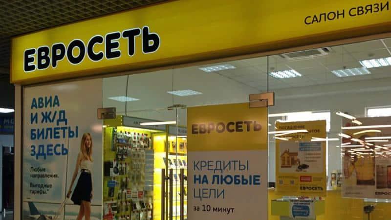 кредит в евросети