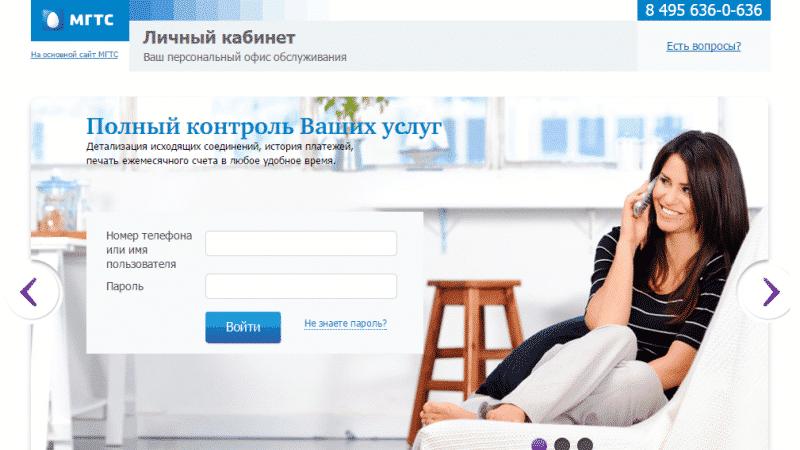 Как в МГТС узнать задолженность по номеру телефона