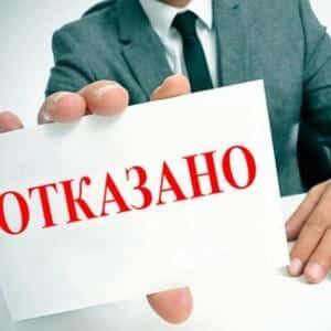 Причины отказа в кредите в Сбербанке